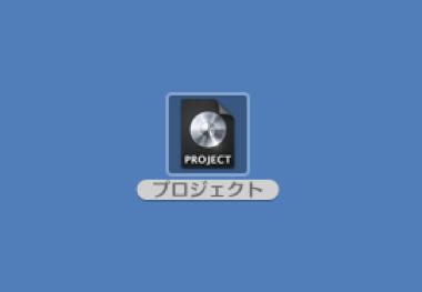 破損したプロジェクトを救出する Logic X