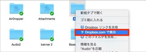 Dropbox.comで表示