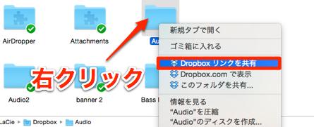 Dropbox共有