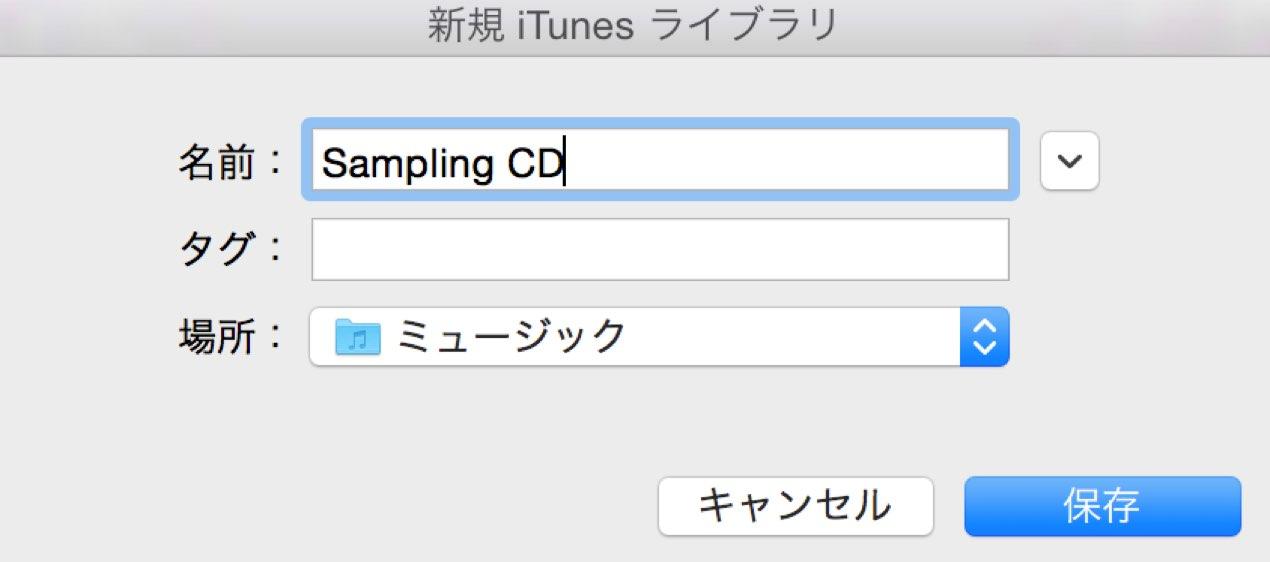 新規 iTunes ライブラリ