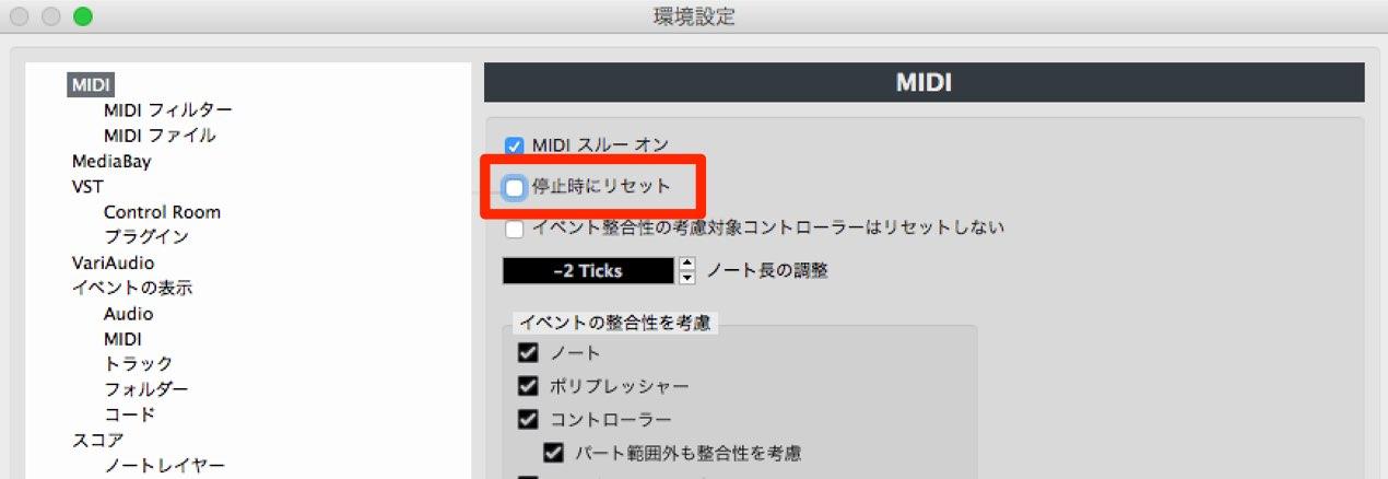 MIDIリセット