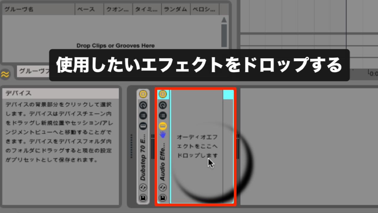 Live_Audio Effect Rack_3