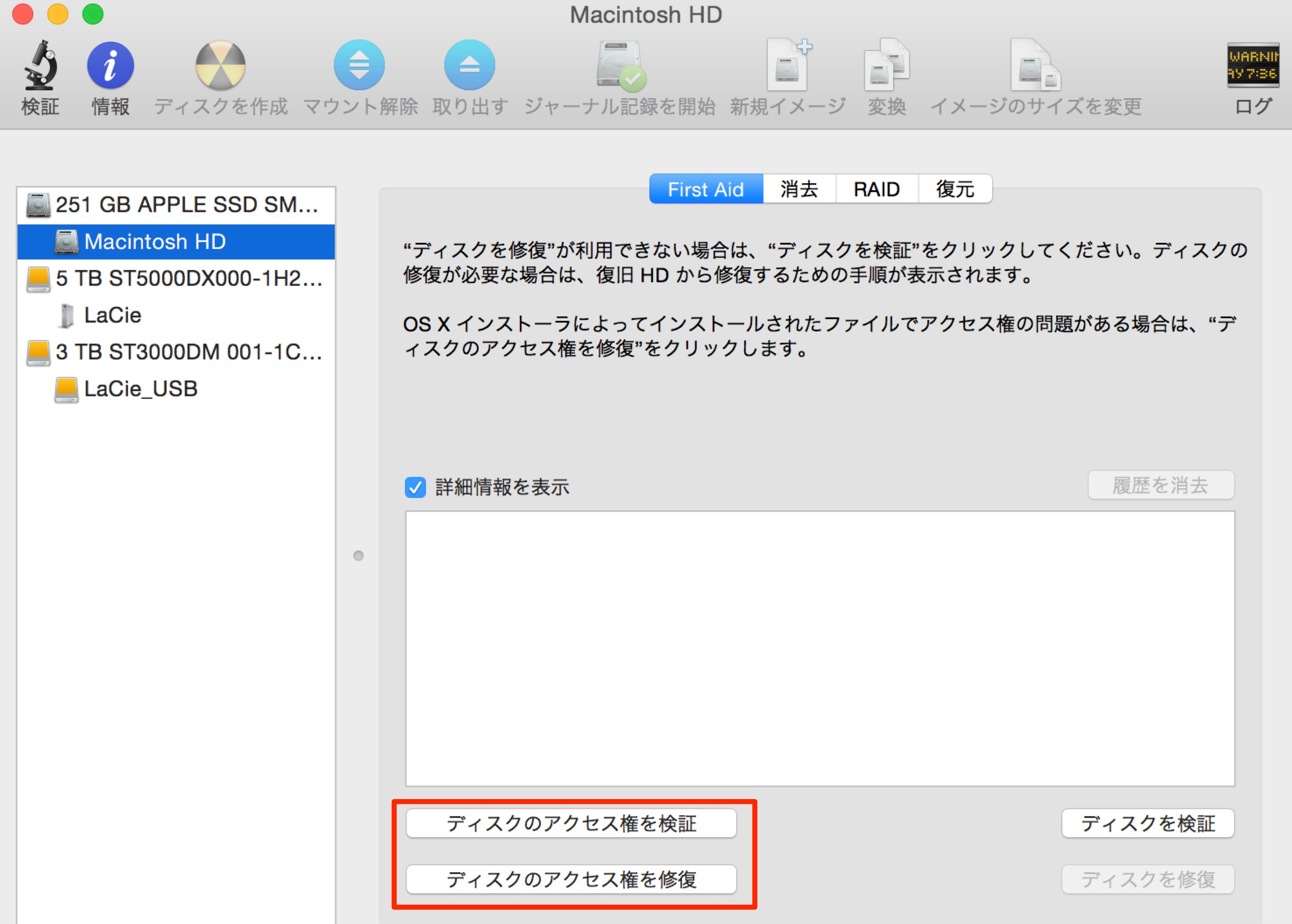 Macintosh HD を検証