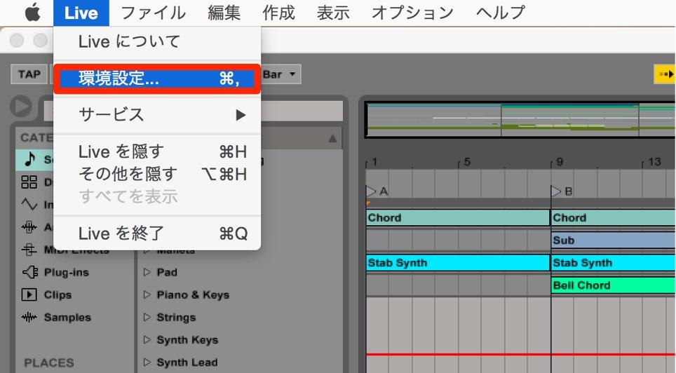 環境設定 Ableton Live