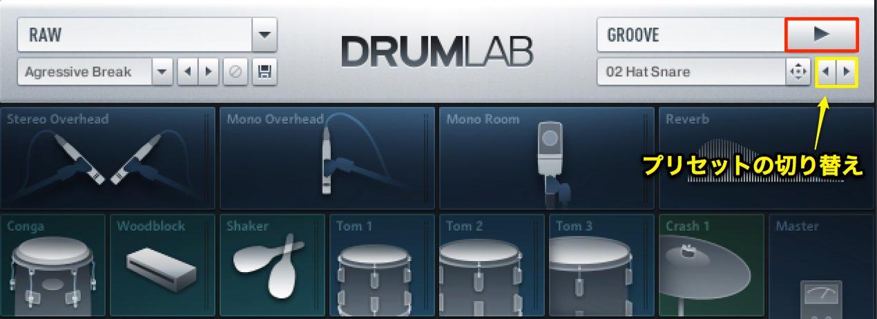 Drumlab  プリセット