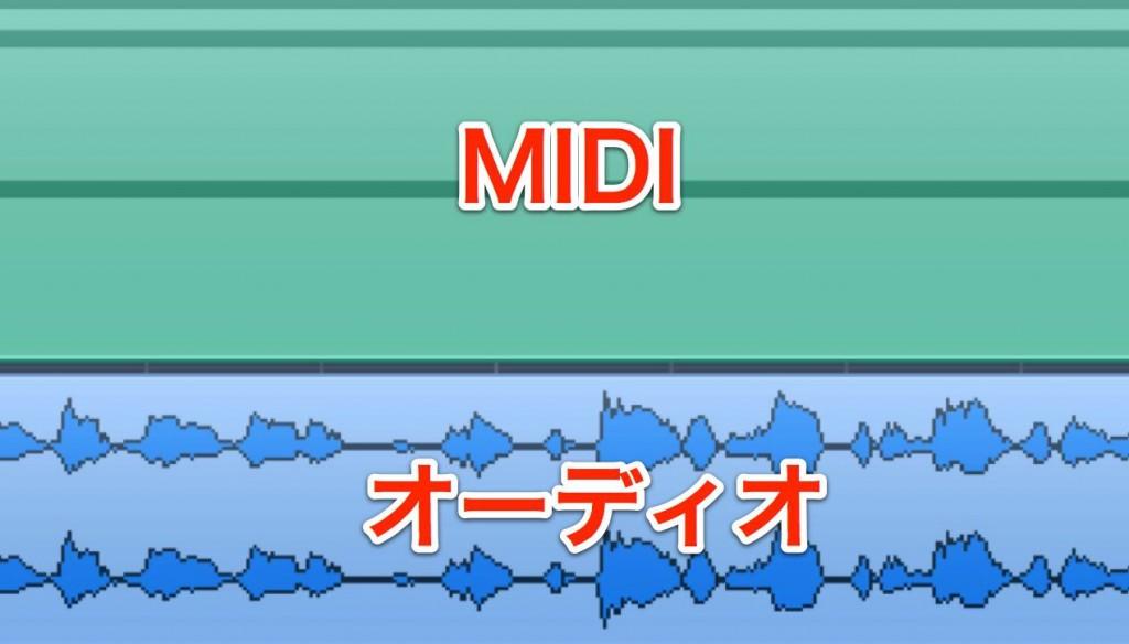異なるDAWで楽曲を互換させる_1