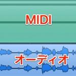 異なるDAWで楽曲を互換させる