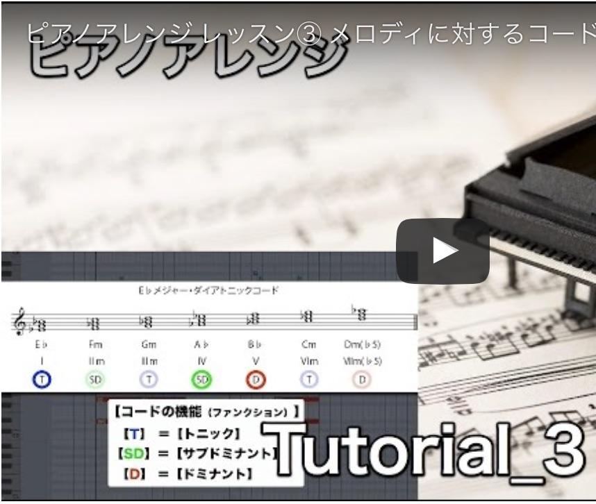 ピアノアレンジ 3_ コード進行を作る