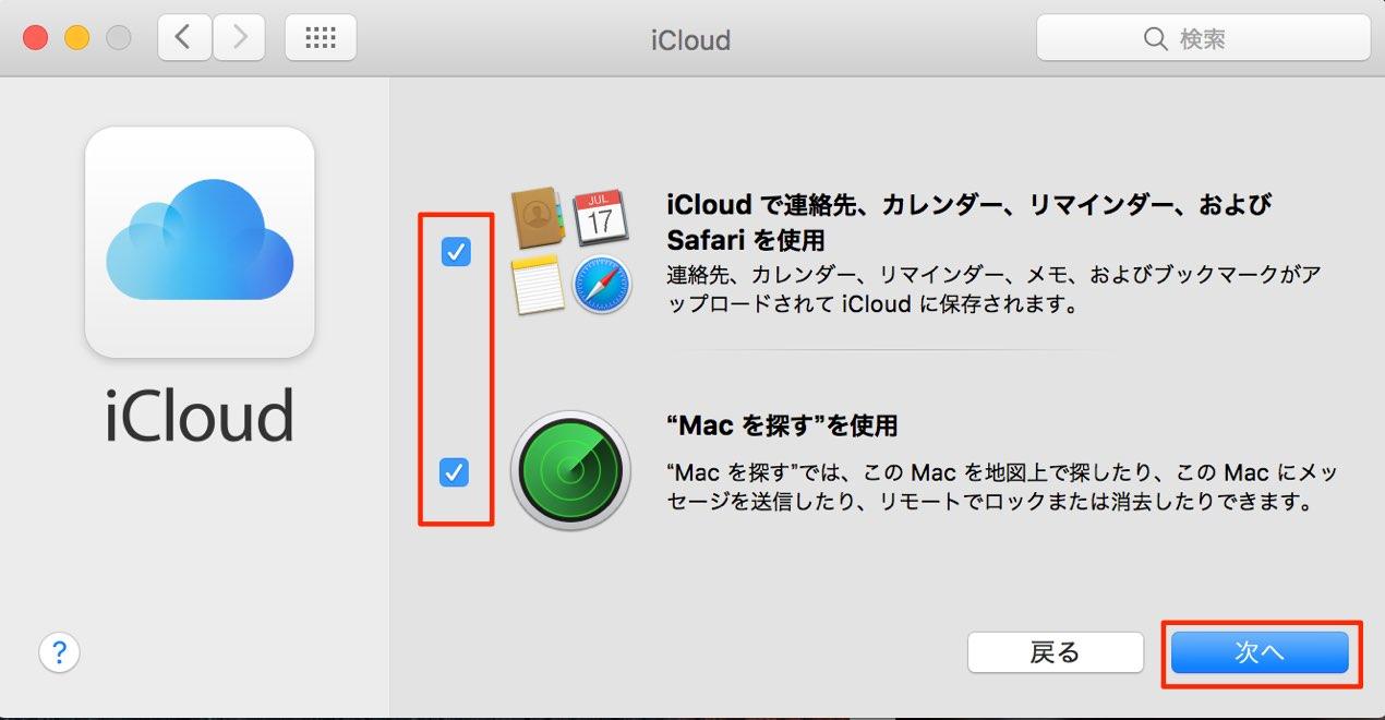 iCloudに進む