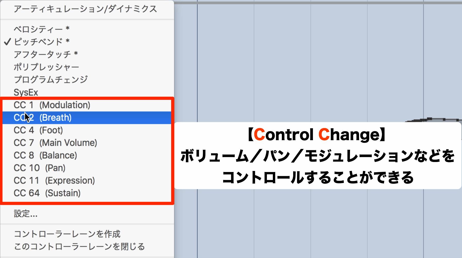 MIDIの数値_4_Control Change