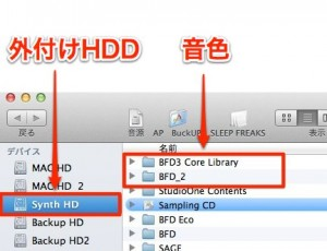 PC再インストールの際、音色ライブラリを使いまわす