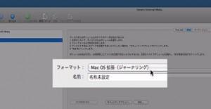 ハードディスクのフォーマット_MAC