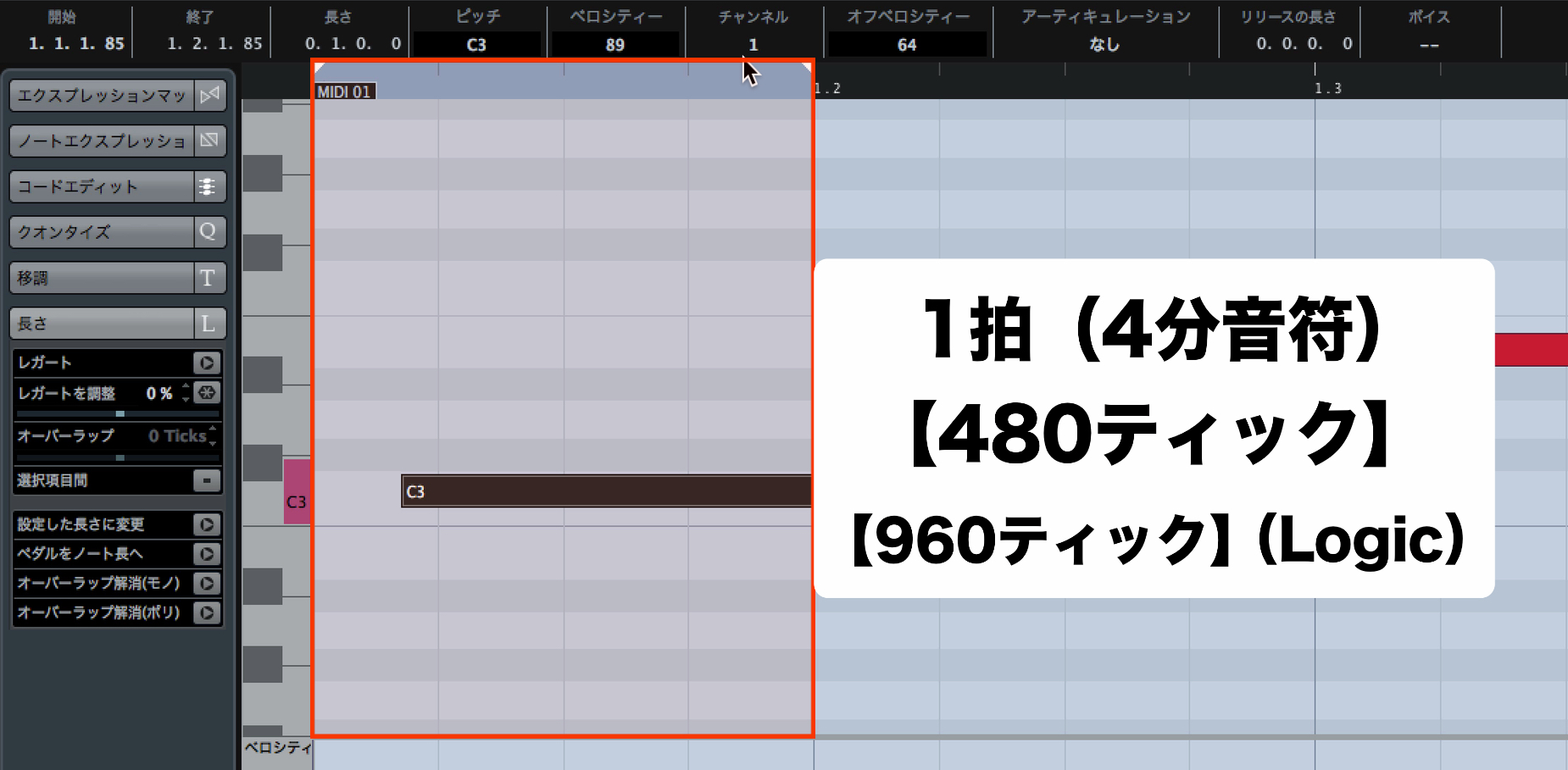 MIDIの数値_3_ティック