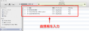 オリジナルCDの曲名をiTunesで取得、表示させる