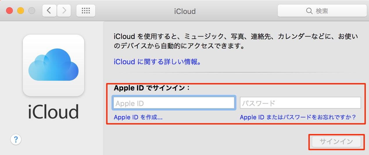 iCloudにサインイン