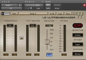 音圧を上げる「リミッター」の音質調整テクニック