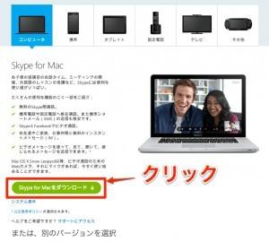 Skypeのセットアップ/使用方法_MAC