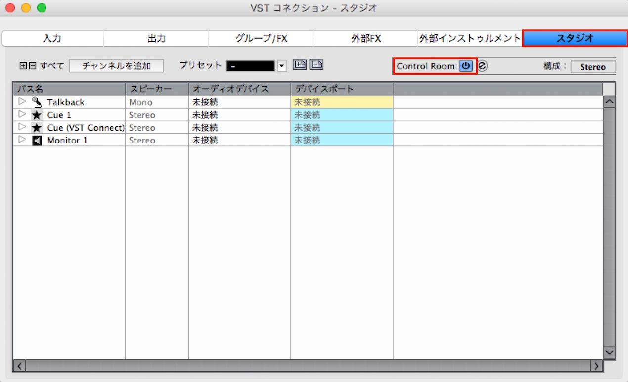 VST コネクション - スタジオ-1