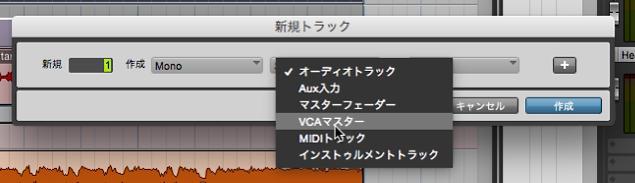 VCAマスター作成