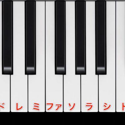音名表記について/音楽理論講座