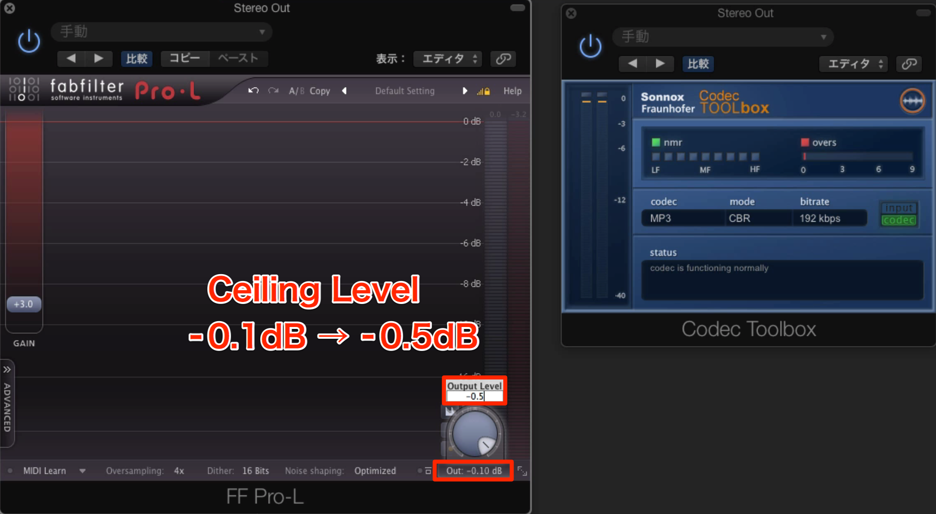 Sonnox Codec-Toolbox_5_Ceiling Levelの変更