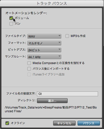 track_bounce_dialogue