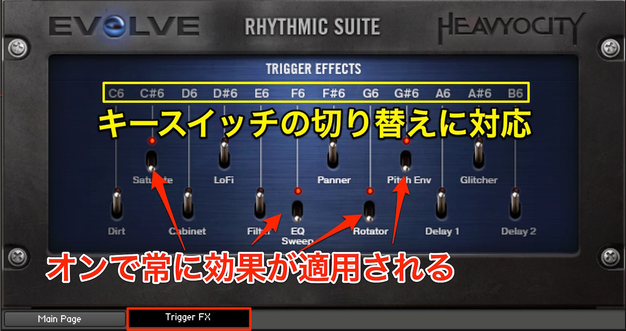 08_TRIGGER EFFECTS