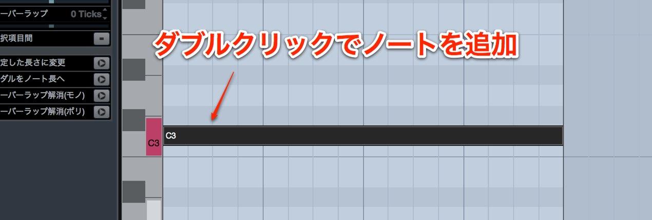 MIDIノートの追加