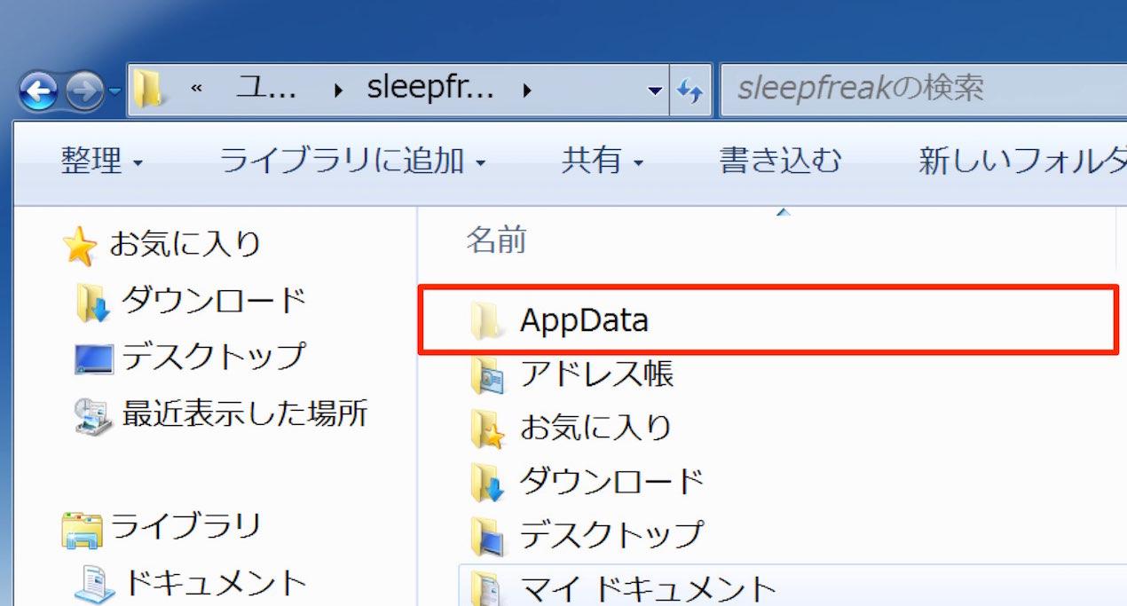 不可視ファイル