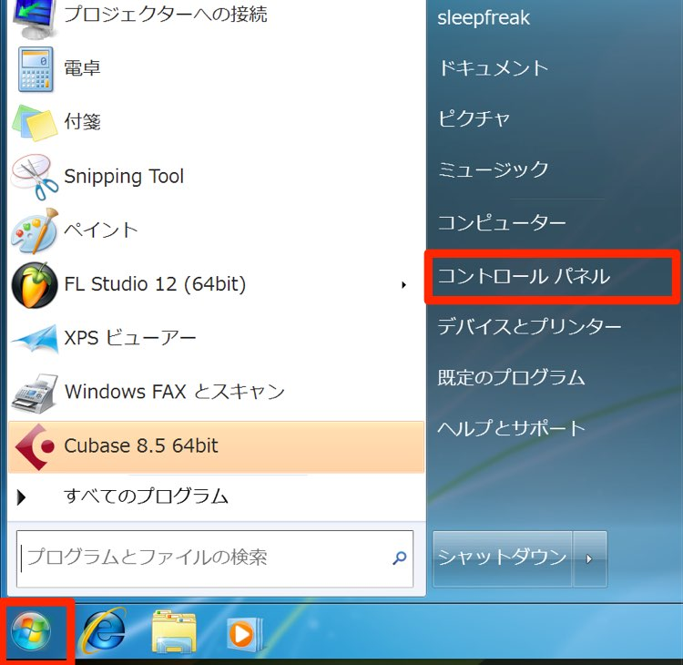 Windows 特定のフォルダへアクセスすることができない