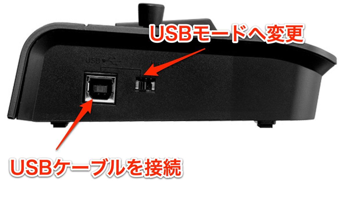 USBケーブルを接続