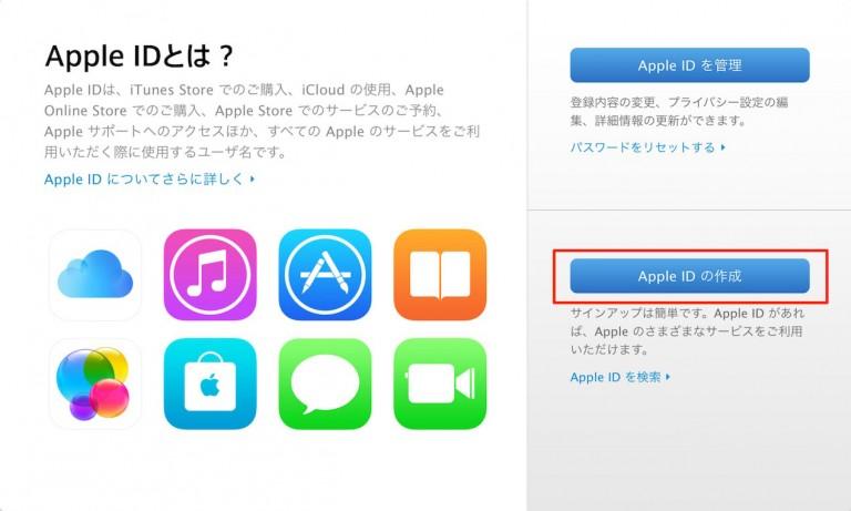 AppStoreアカウントを作成する