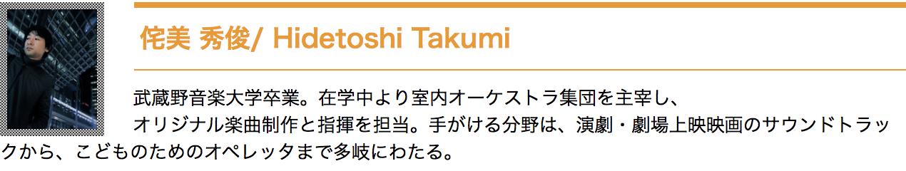 takumi_profile
