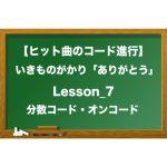 いきものがかり_7-1