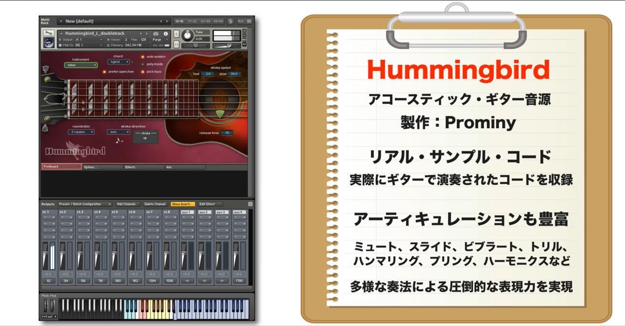 Prominy Hummingbird 使い方① ストラムとアルペジオ