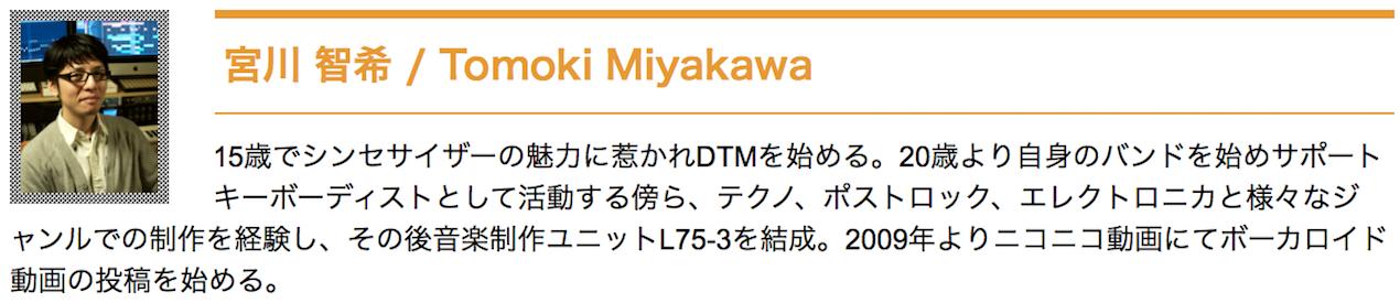 miyakawa_profile