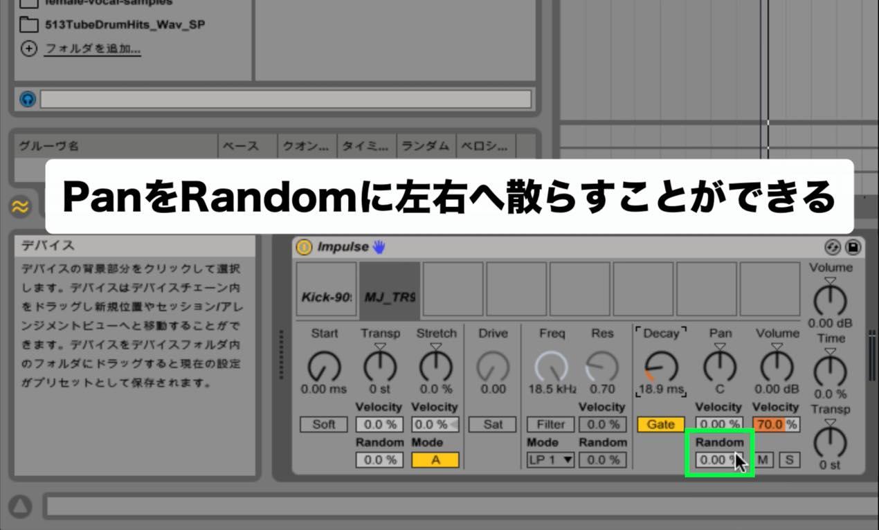 Pan_Random