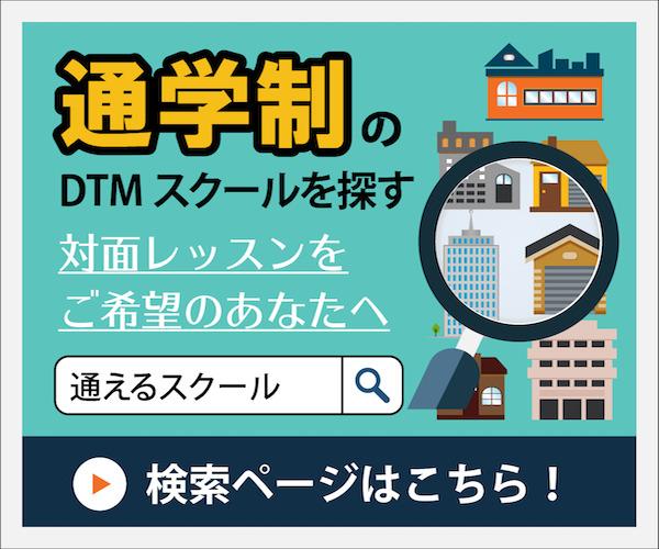 DTM-Lesson