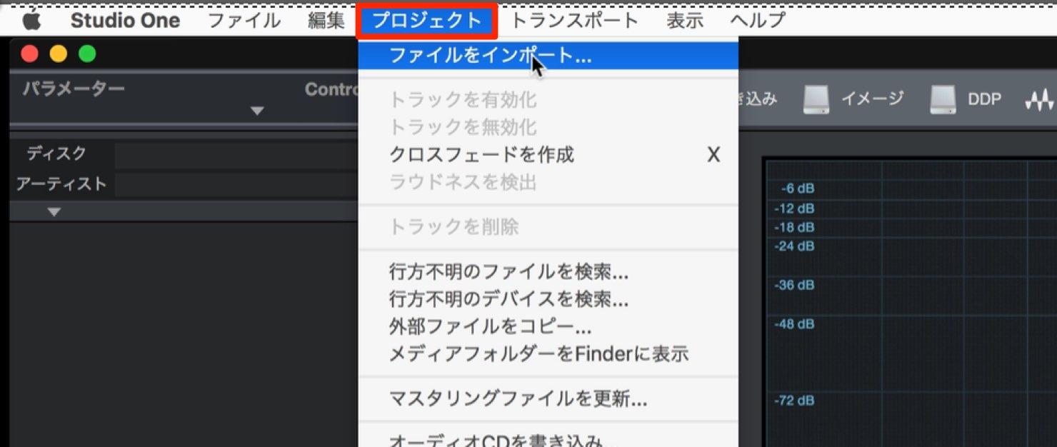 ファイルのインポート