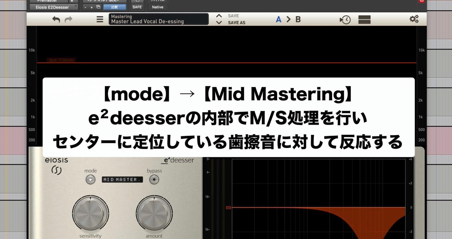 mid_mastering