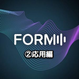 Native Instruments FORMの使い方② 応用編