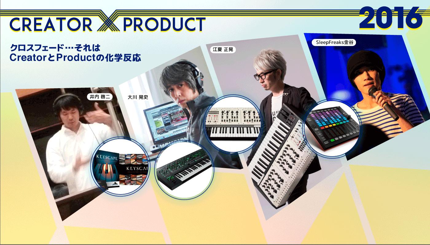 creator-x-product-2016