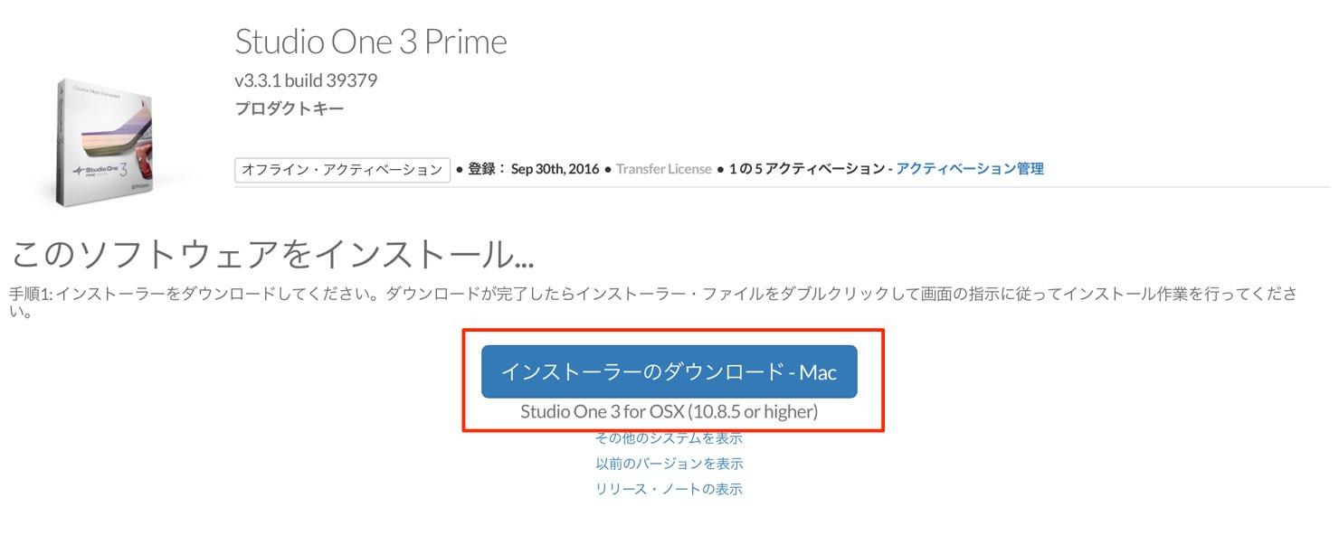download-studioone