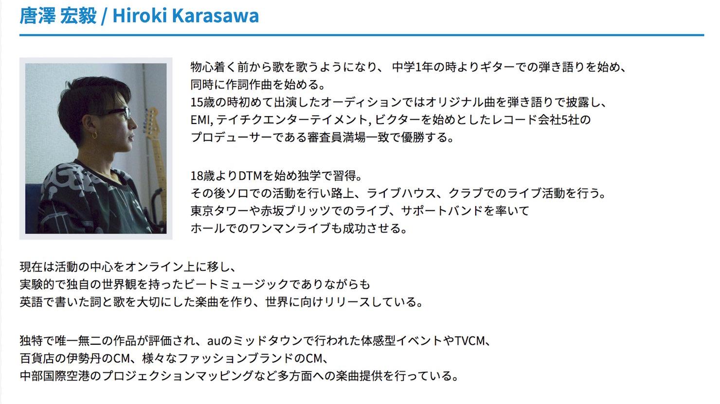 hiroki-karasawa