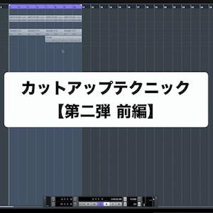 オーディオを切り刻んで別フレーズを作る「カットアップ」