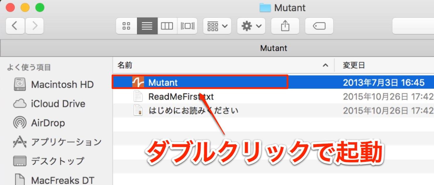 起動 Mutant