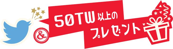 50tw_spf_xmas2016