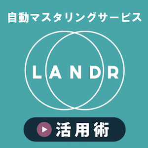 自動マスタリングサービス「LANDR」活用術