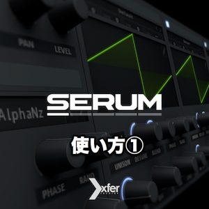 Xfer Records SERUM の使い方① 基本概要とプリセットのカスタマイズ