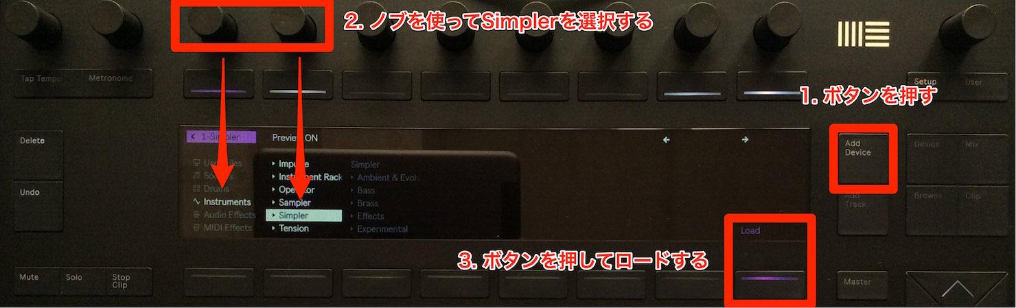 InstrumentsのSimpler